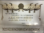 phenolic laminated board won 1990 quality product honor certificate